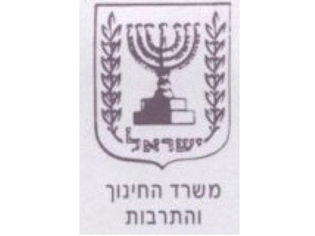 סמלי מדינת ישראל by Itsik Sades