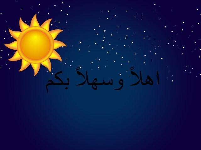 لعبة قصيرة للاطفال by حمودي الشهري