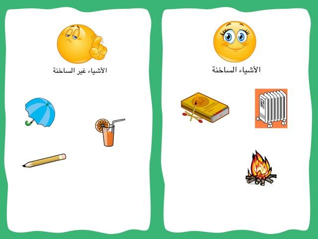 خطر ساخن by Eiman Alosaimy