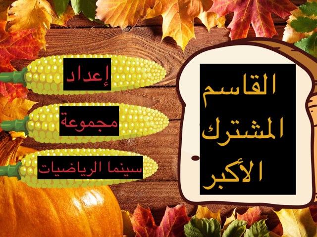 القواسم المشتركة by Ahad Almutiri