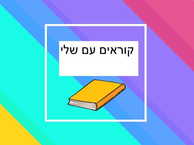 הבנת הנקרא 2 by sheli anit
