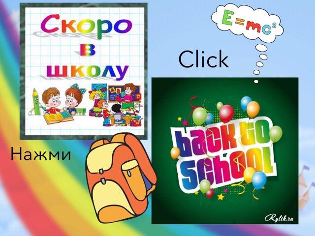 Школа/School by Алия Алия