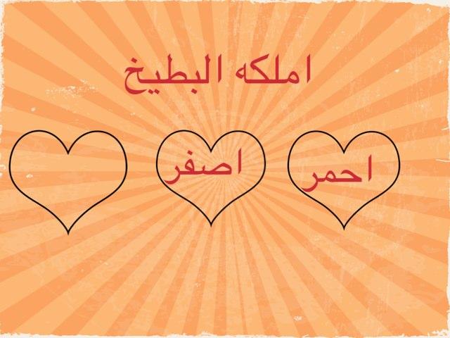 س by Hala Omar