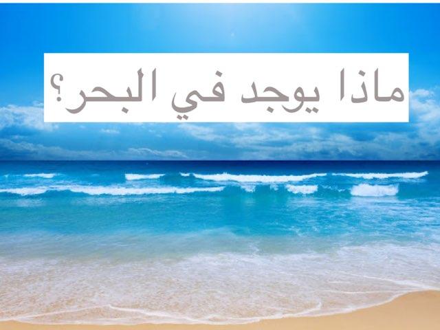 لعبةالبحر by Mona Aljamilah