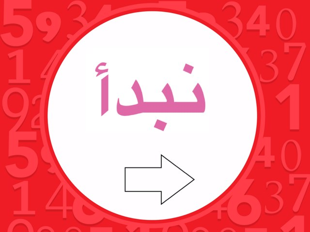 رياضيات ثاني متوسط  by Noor AL-mubarak