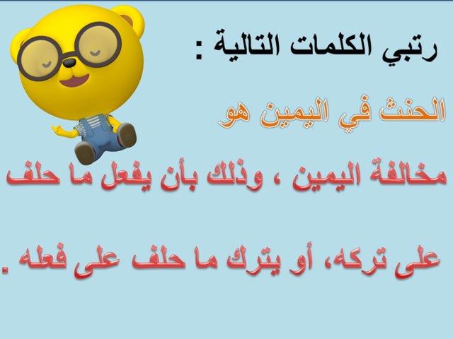 تعريف الحنث في اليمين  by Bdoor saleh