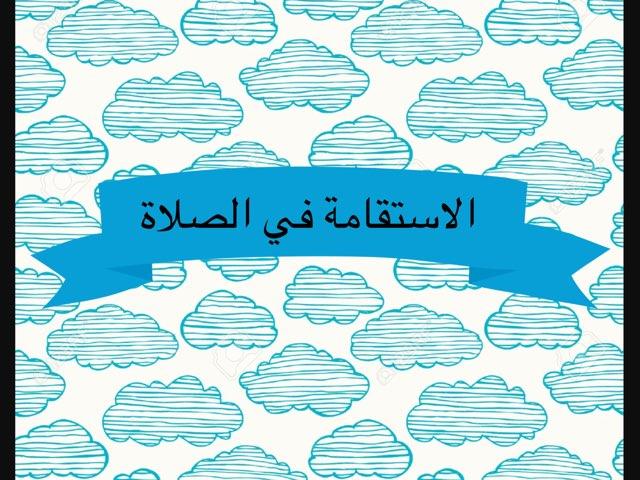 الصلاة  by baneen al Qassim