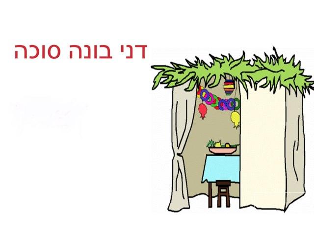 סיפור לסוכות שאלות by Rinat Kochva Zadik