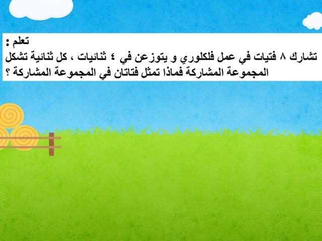 لعبة 85 by Iabeeraaa ❤️