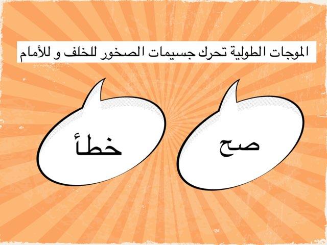 انواع الموجات by Mai Al