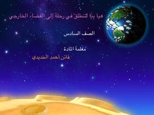 المجموعة الشمسية مدارس الذكر  by Fatin Alkhodidi