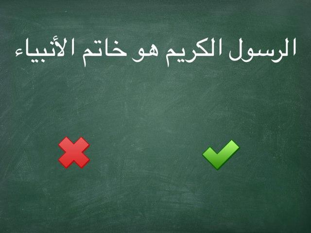 النبي عليه السلام  by Shahad Alfailkawy