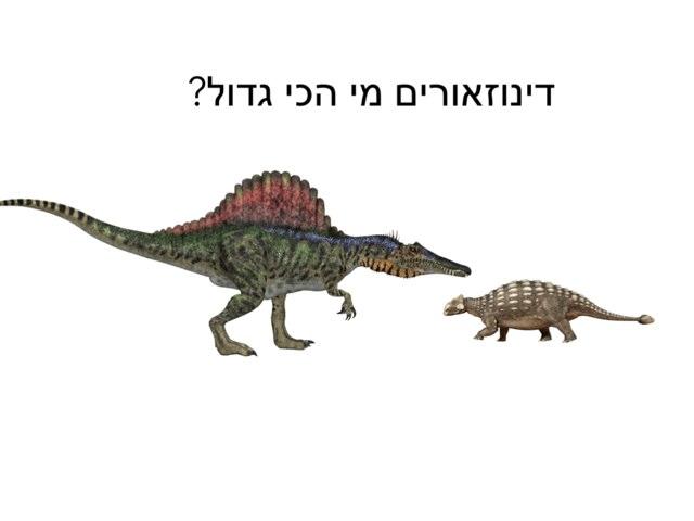 משחק הדינוזאורים by Yesod123 Yesod123