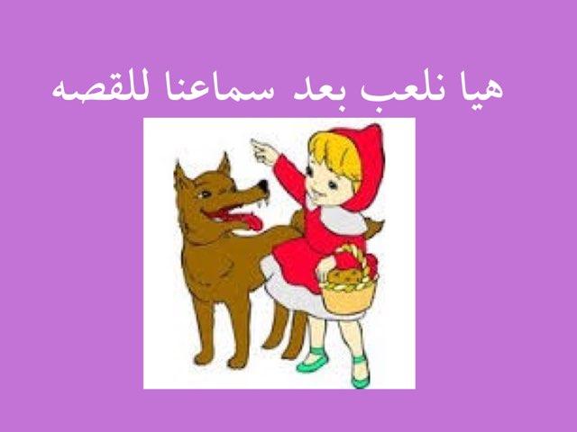 لعبة الحواس by Altaf Alotaibi