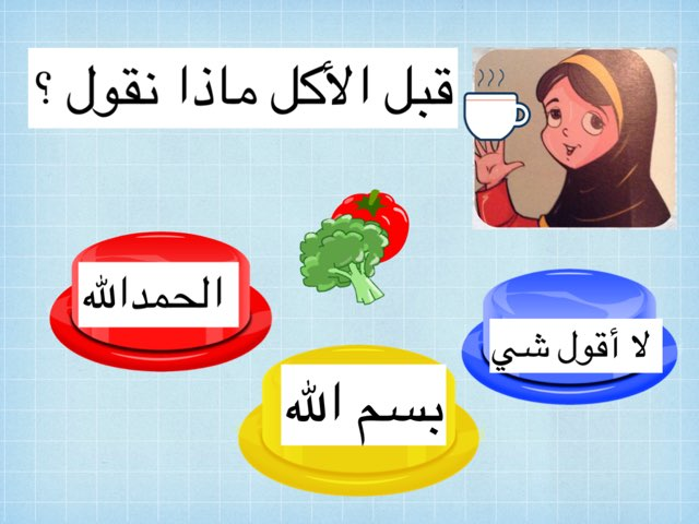 لعبة 122 by Sanaa Albraak
