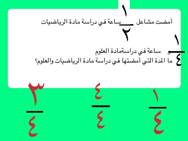 حل مساءل الكسور للصف الرابع by Ahmed Walid