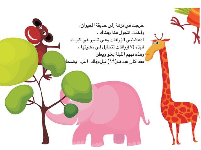 لعبة 38 by أحزان العمر كاتب