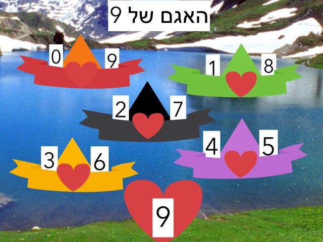 האגם של 9 by Sara Zigelbaum
