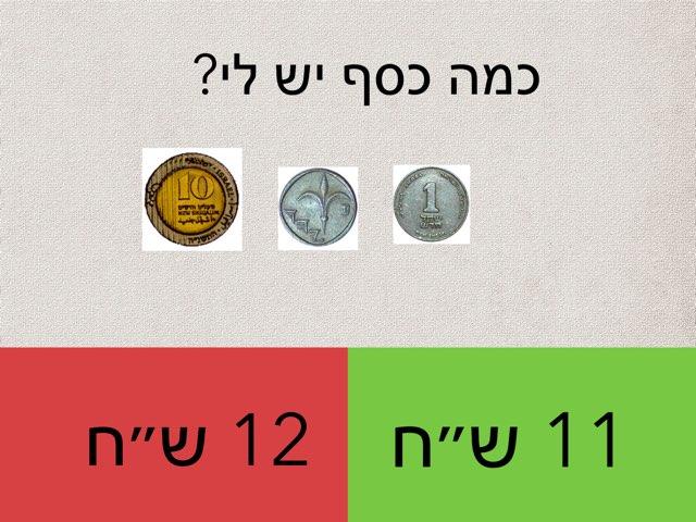 כמה כסף יש לי ? ( עשרת שניה) by vered pilosoph