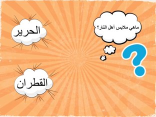 لعبة 58 by Fatema alosaimi