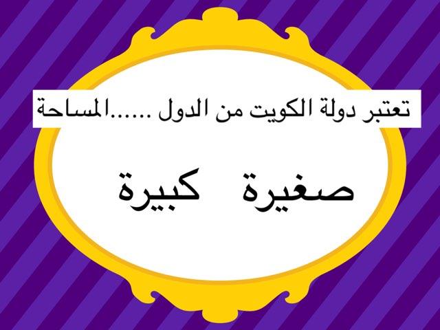لعبة 93 by Shaika alqattan