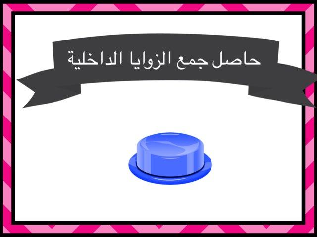 حاصل جمع الزوايا الداخلية by Sana Elzain