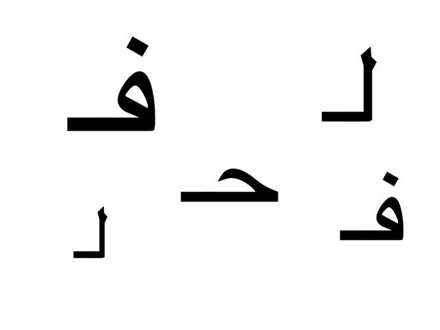 لعبة 132 by Bashayer Al-dughaim