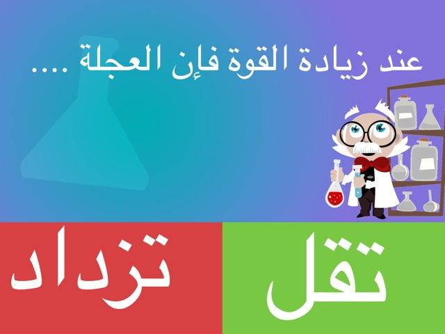 لعبة 27 by Ghadeer Nasser