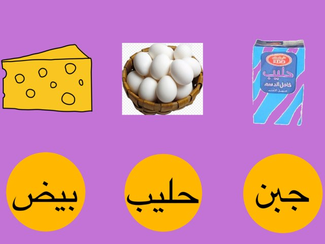 لعبة 146 by Dalal Al