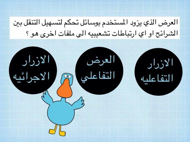 تقويم الصف السابع العرض التفاعلي by Shaikha Alabdeli