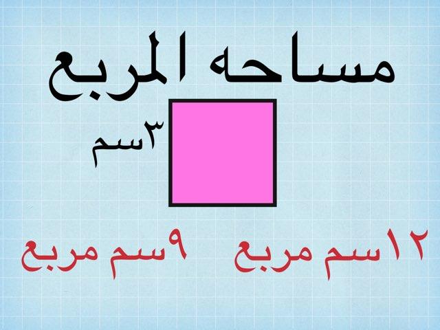 مساحه by maha oraif