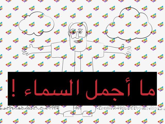 لعبة 144 by 3ishah  al3nezi