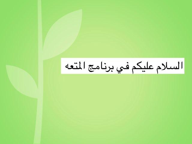 لعبة 124 by Afrah Fahad