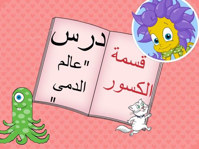 قسمة الكسور by T_abrar Ed