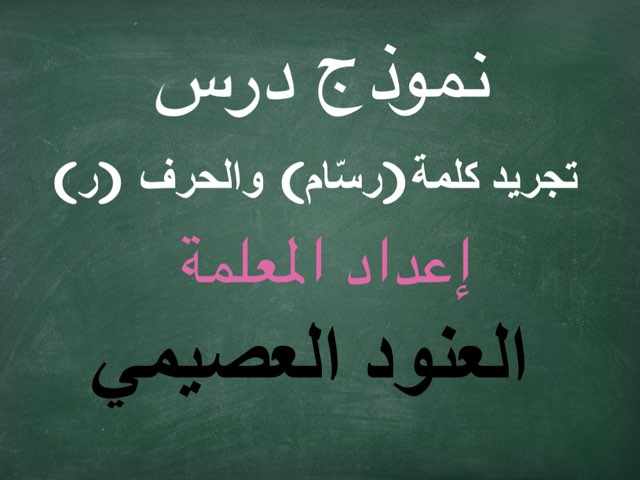 لعبة 25 by Alanoodkh alosaimy