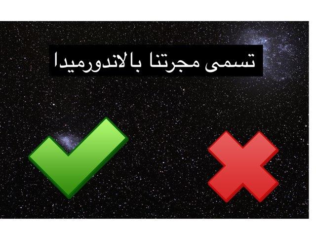 لعبة 14 by Abrar Alenzi