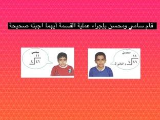 القسمة by Mona Alsharif