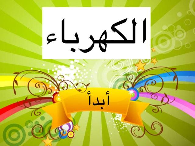 لعبة 52 by Zahra hatem Ali