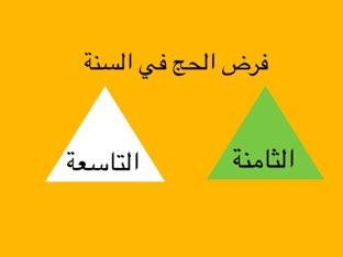 لعبة ١١ by ثريا  فلاته