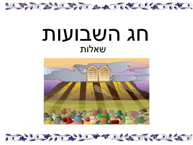 חג שבועות שאלות by Efrat Ilan