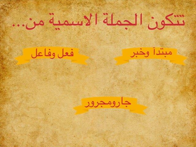 الجملة الاسمية by Alanoud alajmi