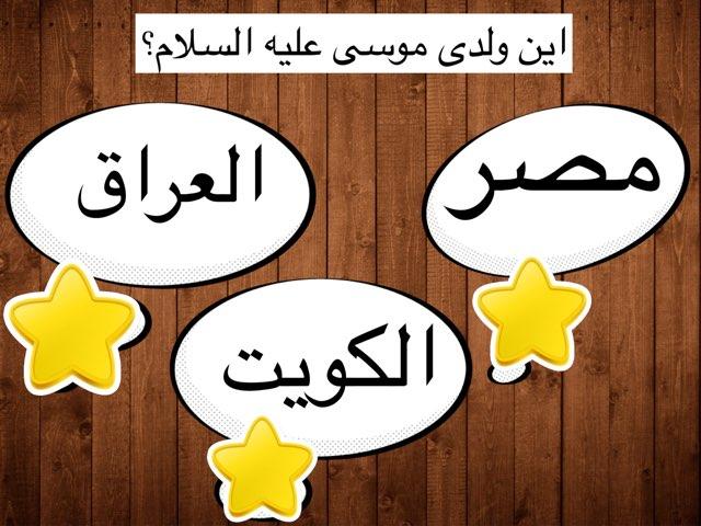 موسى عليه السلام by Omvns elamdaaa
