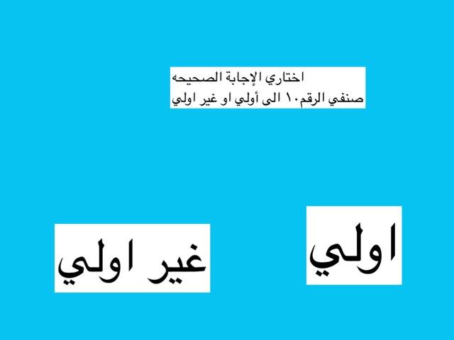 الأعداد الاوليه by Rahaf almutiri