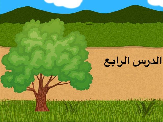 الدرس الرابع  by Shaikha Al Khamiss
