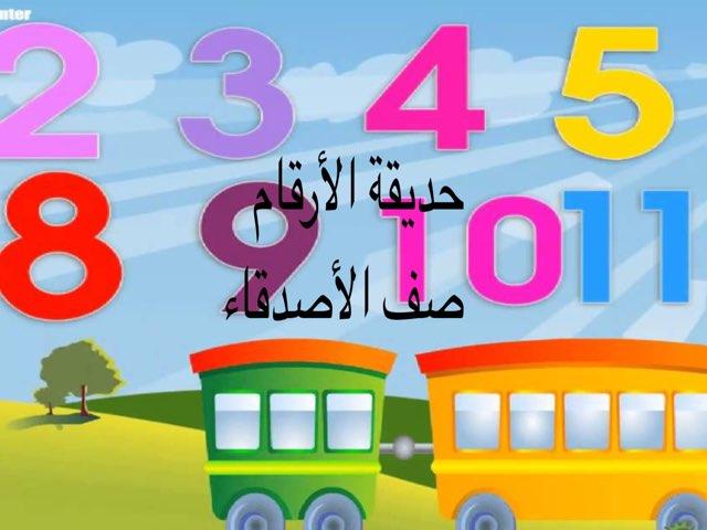 משחק 9 by Rawia sarsour