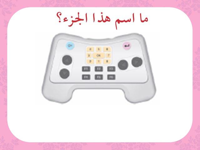وحدة التحكم عن بعد by Inas Abdelhalim