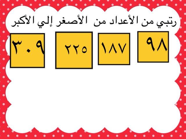 الترتيب للصف الثاني  by محمد حمادة