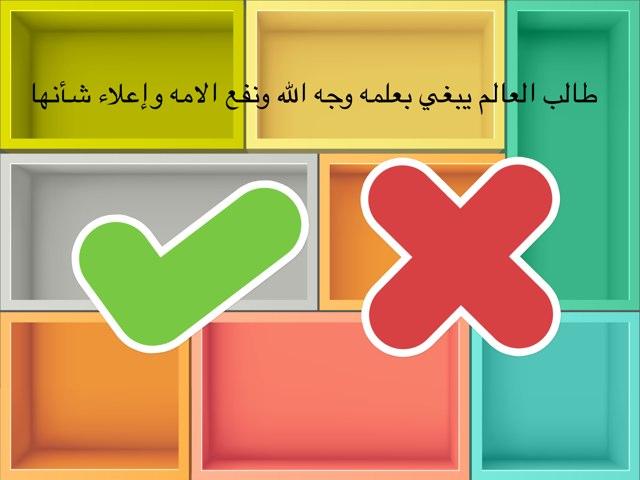 آداب طالب العلم by Dalal Al-rashidi