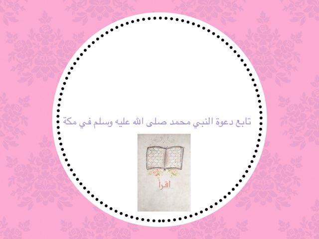 دعوة النبي محمد في مكة ٢ by Atheer almubarak
