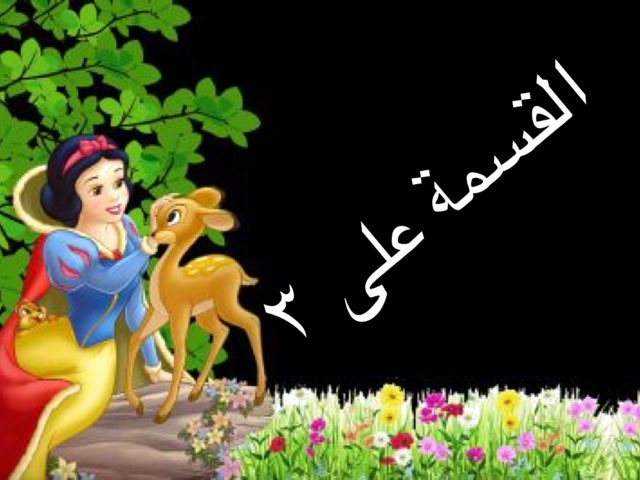 القسمة على ٣ by السيد فاروق